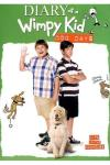 Diary Of A Wimpy Kid: Dog Days DVD (Subtitled; Widescreen)